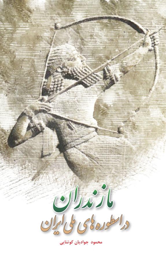 کتاب مازندران در اسطورههای ملی ایران