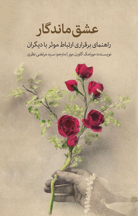 کتاب عشق ماندگار