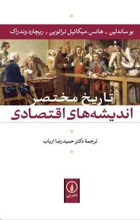 کتاب تاریخ مختصر اندیشههای اقتصادی