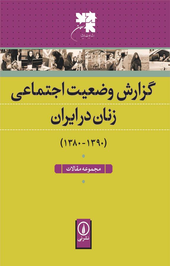 کتاب گزارش وضعیت اجتماعی زنان در ایران - مجموعه مقالات