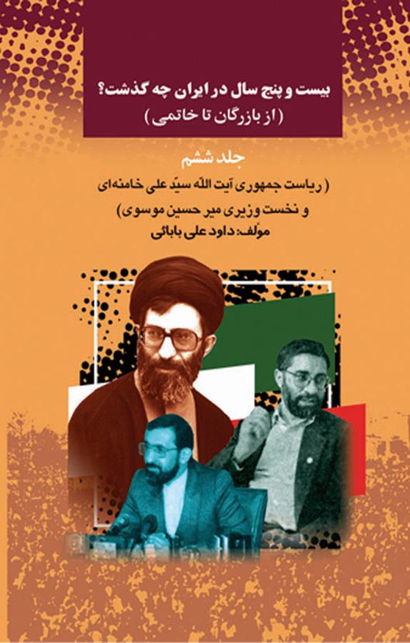 کتاب بیست و پنج سال در ایران چه گذشت؟
