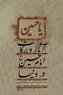 کتاب آثار و برکات امام حسین (ع) در دنیا (نسخه PDF)