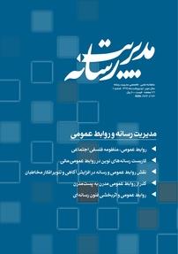 مجله ماهنامه علمی تخصصی مدیریت رسانه شماره ۱۰