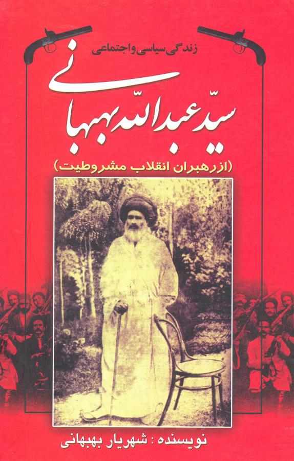 کتاب زندگی سیاسی و اجتماعی سیّد عبدالله بهبهانی