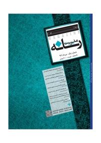 مجله ماهنامه علمی تخصصی مدیریت رسانه شماره ۱