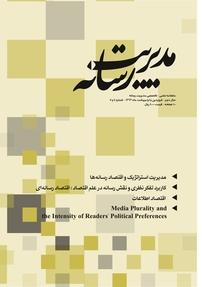 مجله ماهنامه علمی تخصصی مدیریت رسانه شماره ۵  و ۴