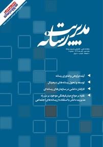 مجله ماهنامه علمی تخصصی مدیریت رسانه شماره ۸