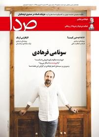مجله هفتهنامه خبری تحلیلی صدا شماره ۹۷