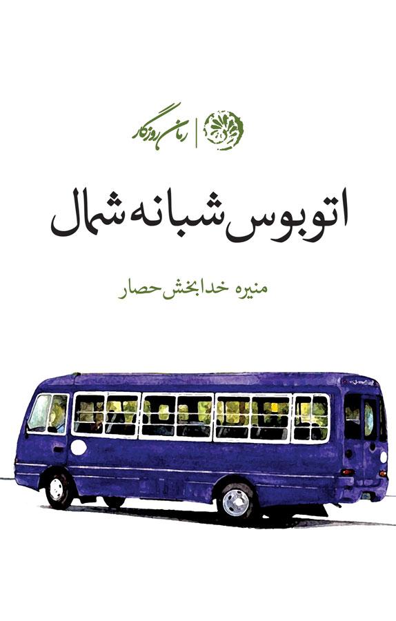 کتاب اتوبوس شبانه شمال