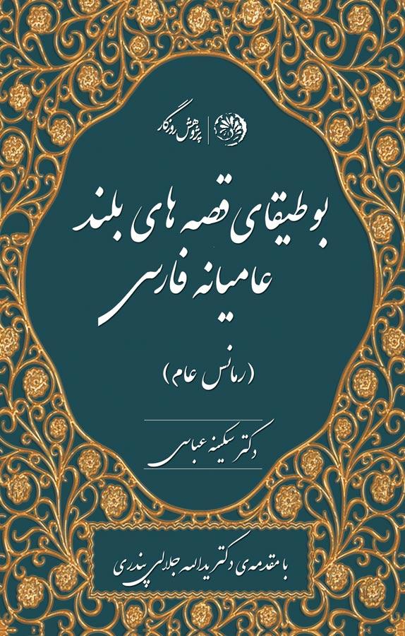 کتاب بوطیقای قصههای بلند عامیانه فارسی