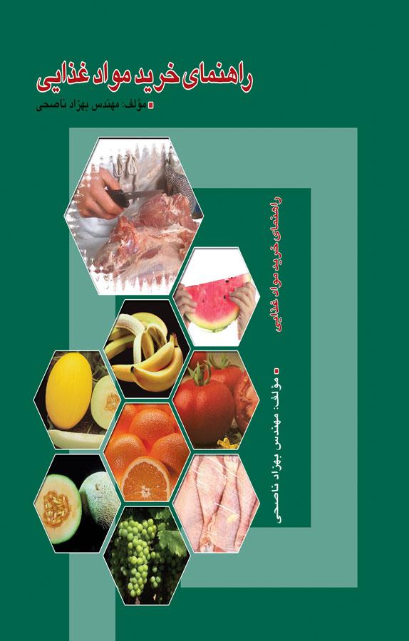 کتاب راهنمای خرید مواد غذایی