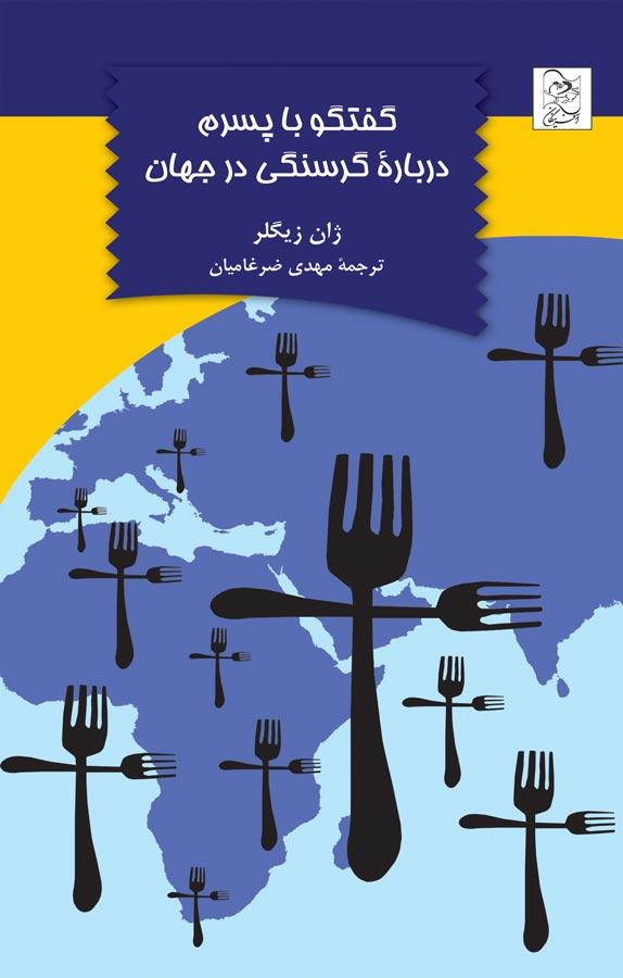 کتاب گفتگو با پسرم درباره گرسنگی در جهان