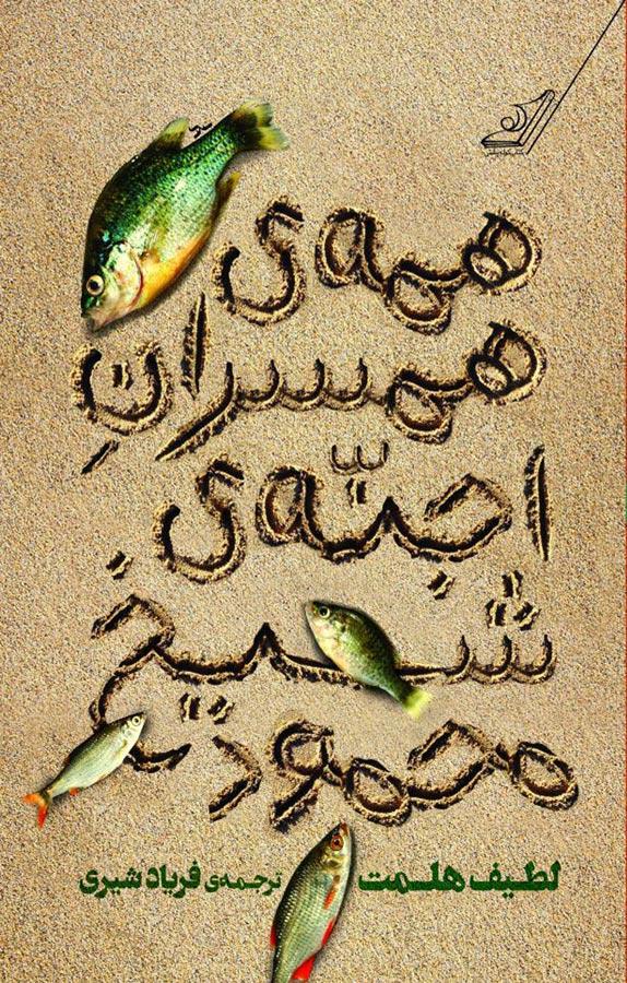 کتاب همهی همسران اجنهی شیخمحمود