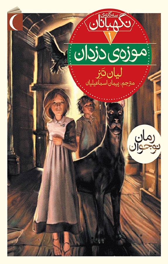 کتاب موزهی دزدان
