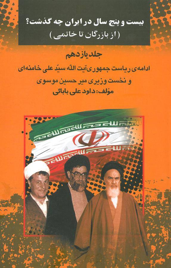 کتاب بیست و پنج سال در ایران چه گذشت؟ ؛