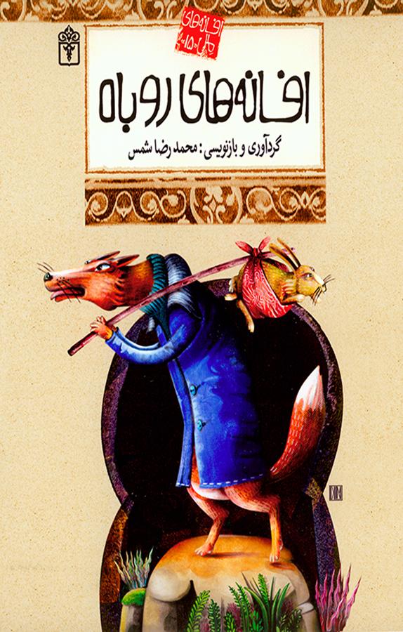 کتاب افسانههای روباه