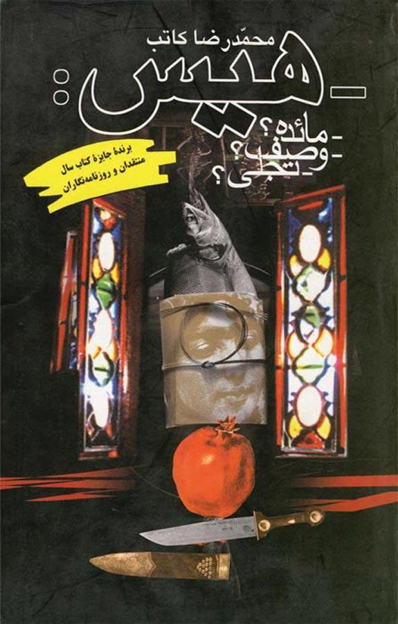 کتاب هيس