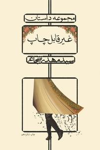 کتاب غیر قابل چاپ