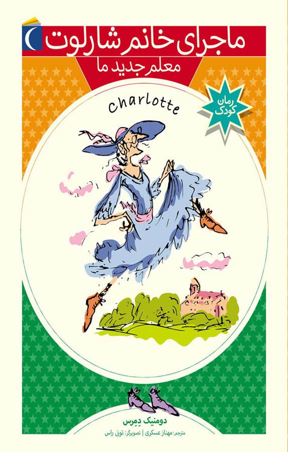 کتاب ماجرای خانم شارلوت ۱