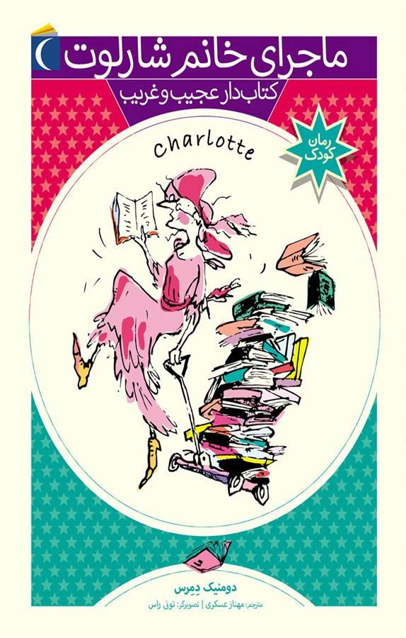 کتاب ماجرای خانم شارلوت ۲