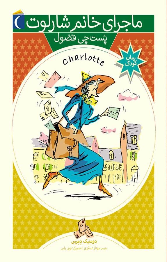 کتاب ماجرای خانم شارلوت ۳