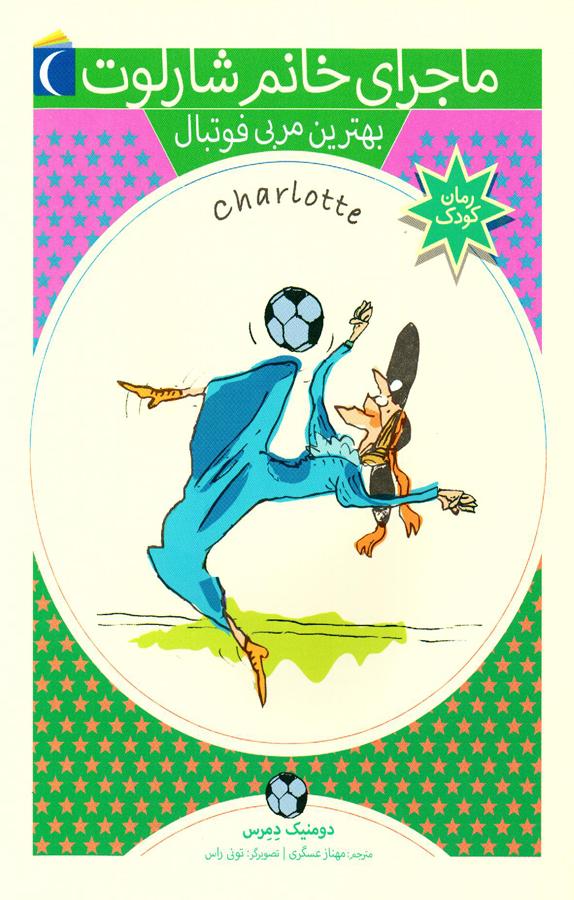کتاب ماجرای خانم شارلوت ۶