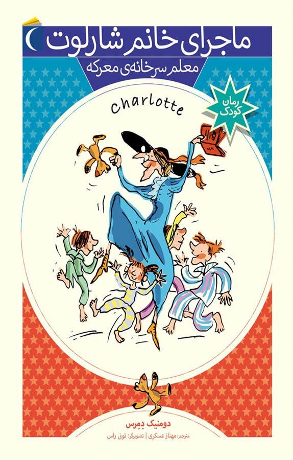 کتاب ماجرای خانم شارلوت ۷