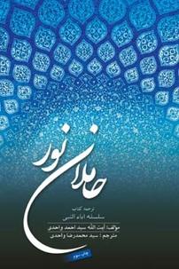 کتاب حاملان نور – ترجمه کتاب سلسة آیاء النبی