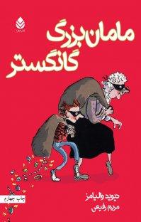 کتاب مامان بزرگ گانگستر