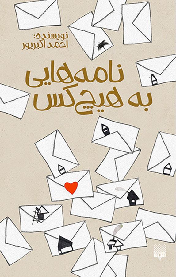 کتاب نامههایی به هیچکس