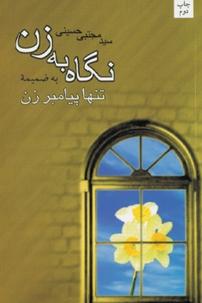 کتاب نگاه به زن
