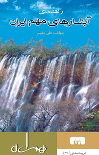 کتاب راهنمای آبشارهای مهم ایران