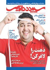 مجله سپیدهدانایی- شماره ۸۹