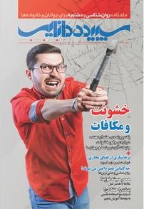 مجله سپیدهدانایی- شماره ۹۴