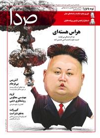 مجله هفتهنامه خبری تحلیلی صدا شماره ۹۸
