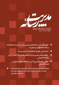 مجله ماهنامه علمی تخصصی مدیریت رسانه شماره ۲۲