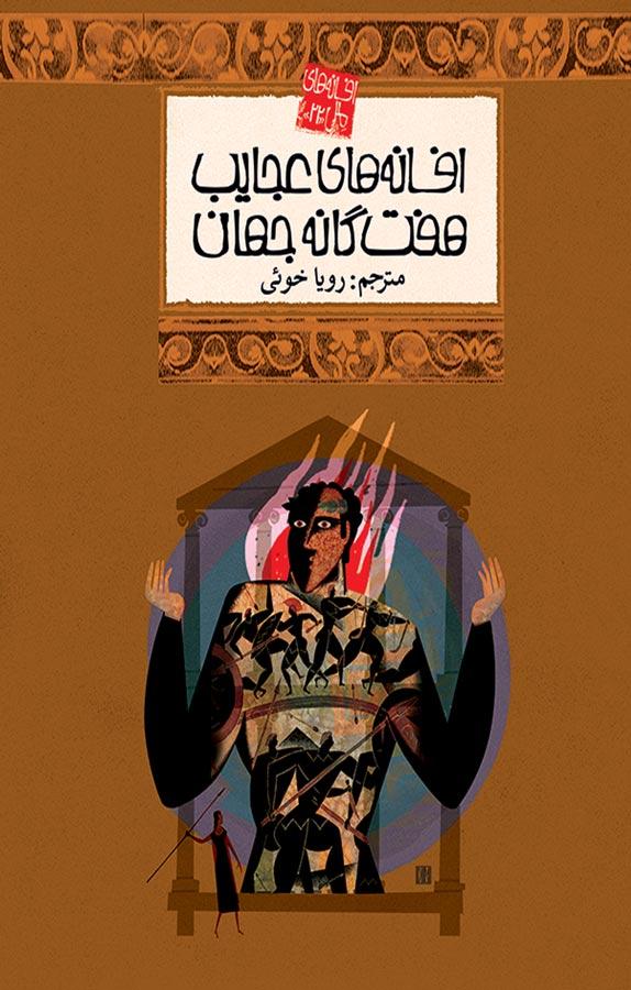 کتاب افسانههای عجایب هفتگانه جهان