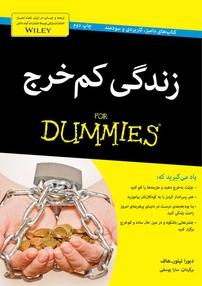 کتاب زندگی کمخرج (نسخه PDF)
