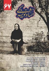 مجله انشا و نویسندگی شماره ۶۷