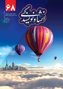 مجله انشا و نویسندگی شماره ۶۸