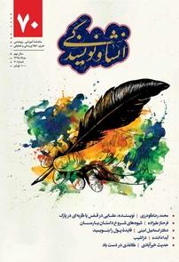 مجله انشا و نویسندگی شماره ۷۰