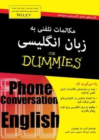 دامیز: مکالمات تلفنی به زبان انگلیسی (نسخه PDF)