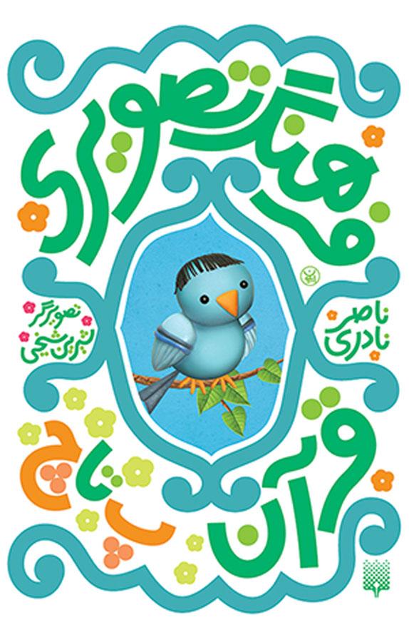 فرهنگ تصویری قرآن (پ تا چ) - جلد دوم