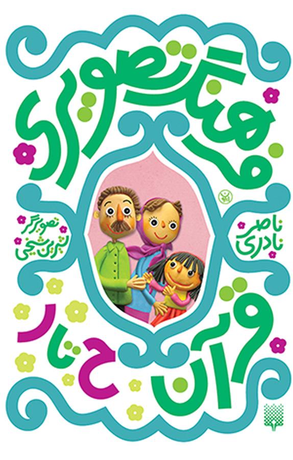 کتاب فرهنگ تصویری قرآن - جلد سوم