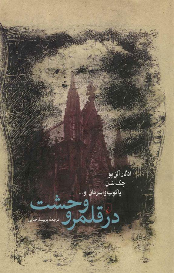 کتاب در قلمرو وحشت