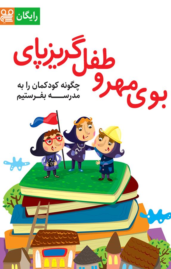 کتاب بوی مهر و طفل گریزپای