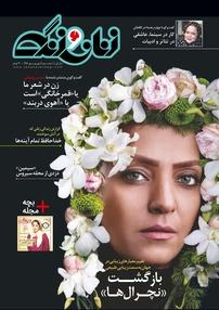 مجله زنان و زندگی شماره ۳