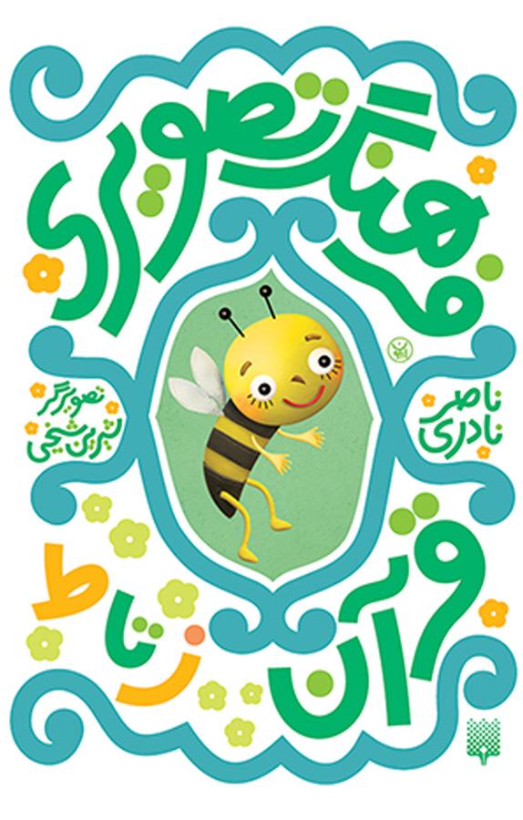 کتاب فرهنگ تصویری قرآن - جلد چهارم