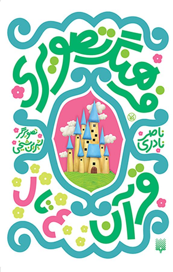 کتاب فرهنگ تصویری قرآن  - جلد پنجم