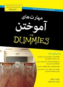 کتاب مهارتهای آموختن (نسخه PDF)